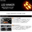 LA150S/LA160S 前期/後期 ムーヴ LED フロントウインカー S25 150度 ピン角違い対応 90W EPISTER 450ルーメン ステルスタイプ アンバー/オレンジ 2