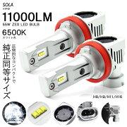 LEDフォグランプH8/H9/H11/H1655W11000ルーメン5500lm×2ZESチップ搭載デュアル発光6500K/ホワイト車検対応