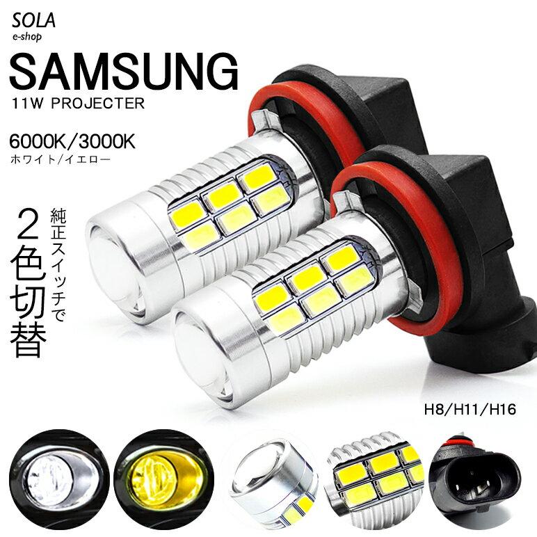 ライト・ランプ, フォグランプ・デイランプ E52 LED H8H11 11W SAMSUNG 6000K 3000K