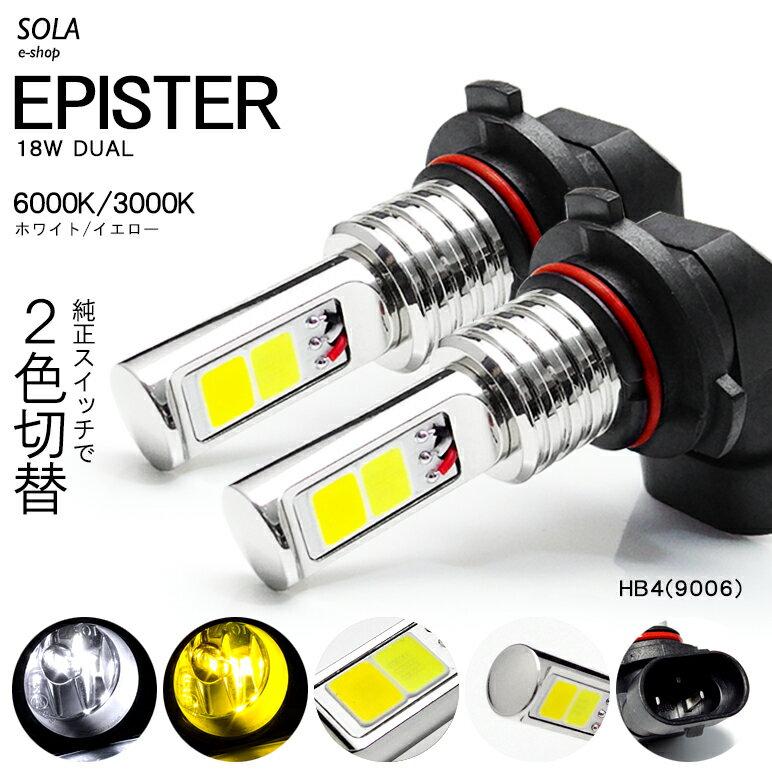 ライト・ランプ, フォグランプ・デイランプ BRBR9BRF LED HB4 18W EPISTER 6000K 3000K