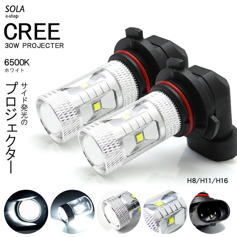 ライト・ランプ, フォグランプ・デイランプ GEGE6GE7GE8GE9 LED H11 30W CREE 6500K 2