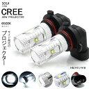 120系 中期/後期 アレックス LED フォグランプ H11 30W CREE/...