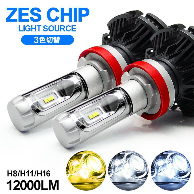 ライト・ランプ, フォグランプ・デイランプ E51 LED H11 50W 12000 ZES 3 3000K6500K8000K