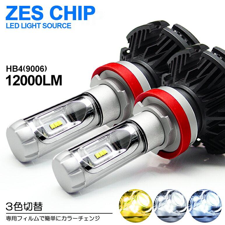 ライト・ランプ, フォグランプ・デイランプ CT9A 99 LED HB4 50W 12000 ZES 3 3000K6500K8000K