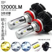 LEDフォグランプH8/H11/H1650W12000ルーメン6000lm×2ZESチップ搭載デュアル発光3色切替3000K/6500K/8000K車検対応