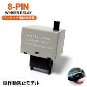 誤作動防止タイプハイフラ防止8ピンタイプICウインカーリレー作動音有り/点滅速度ダイヤル調整