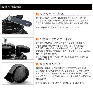 ユーロタイプダブルサウンドホーンレクサスサウンド高音500Hz/低音400Hz車検対応105dB12V車汎用