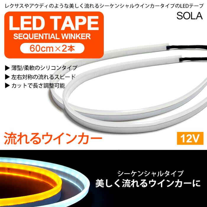 GB系/GB1/GB2 前期/後期 モビリオ シーケンシャル 流れるウインカー LEDテープ 60cm 薄型 シリコンタイプ ホワイト/アンバー切替 12V車汎用