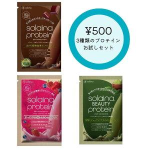 プロテインソライナプロテインソイプロテインえんどう豆プロテイン3つの植物性プロテインお試しセットダークチョコレートベリー抹茶
