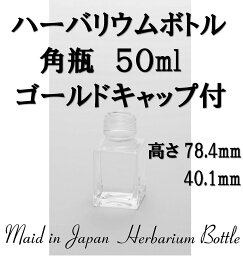 【即納】ハーバリウム用ガラス瓶 四角瓶 50ml 1本入 キャップ・箱付き 国産 ガラス ボトル ビン ハーバリウム 初心者 インテリア ガラス瓶 瓶 オリジナル 手づくり ハンドメイド おうち時間