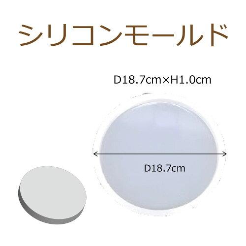 【即納】シリコンモールドレジンシリコーン型丸プレート1個178mmハンドクラフトレジンクラフト