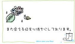 【即納】 メッセージカード 2-b10 アジサイ また会える日を心待ちにしております。