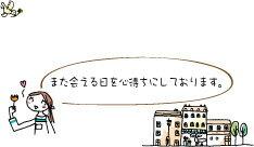 【即納】 メッセージカード 4-b10 おんなの子と街・また会える日を心待ちにしております。
