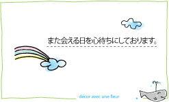 【即納】 メッセージカード 7-b10 くじら・また会える日を心待ちにしております。