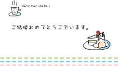 【即納】 メッセージカード 8-a9 ケーキ・ご結婚おめでとうございます。