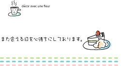 【即納】 メッセージカード 8-b10 ケーキ・また会える日を心待ちにしております。