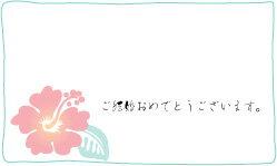 【即納】 メッセージカード 9-a9 ハイビスカス・ご結婚おめでとうございます。