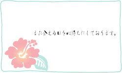 【即納】 メッセージカード 9-b10 ハイビスカス・また会える日を心待ちにしております。