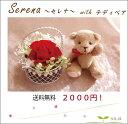 【即納】 プリザーブドフラワー ギフト セレナ 結婚式 祝電 電報 プリザーブドフラワー