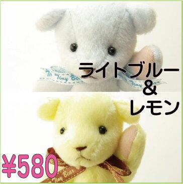 【即納】 2色セット 3980円以上送料無料 テディベア【ライトブルー&レモン】 携帯ストラップ