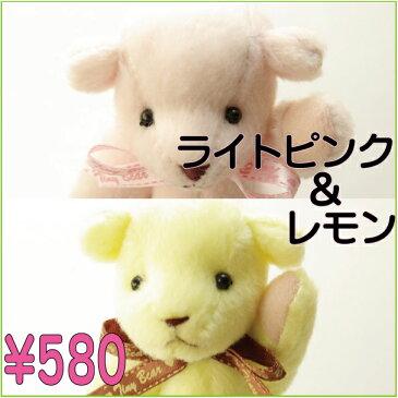 【即納】 2色セット 3980円以上送料無料 テディベア【ライトピンク&レモン】 携帯ストラップ