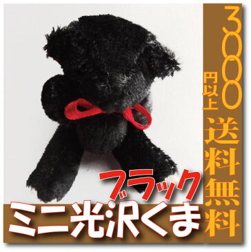 【即納】 ミニ 光沢くま 【ブラック】 3980円以上送料無料 テディベア