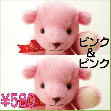 【即納】 2色セット 3980円以上送料無料 テディベア【ピンク&ピンク】 携帯ストラップ
