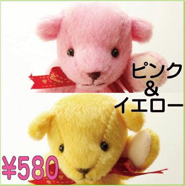 【即納】 2色セット 3980円以上送料無料 テディベア【ピンク&イエロー】 携帯ストラップ