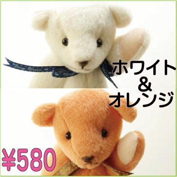 【即納】 2色セット 3980円以上送料無料 テディベア【ホワイト&オレンジ】 携帯ストラップ