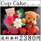 【即納】 プリザーブドフラワー カップケーキ クリアケース入 母の日ギフト 祝電 結婚式 電報 誕生日プレゼント