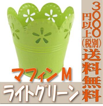 【即納】 マフィンM 44441 ライトグリーン ネイチャーデザインズ