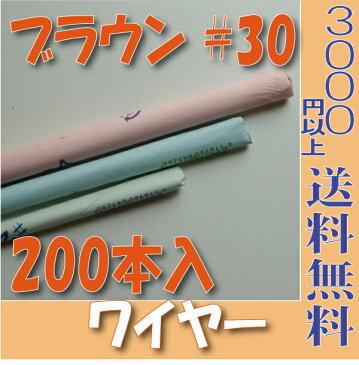 【即納】 プリザーブドフラワー花材 地巻ワイヤー#30【大束】 (ブラウン200本入)