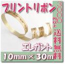 【即納】 EG-R1 プリントカールリボン10mm【エレガン...
