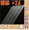 【即納】 プリザーブドフラワー花材 【小束】裸線ワイヤー#24(裸60...