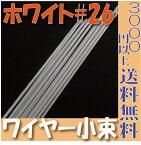 【即納】 プリザーブドフラワー花材 【小束】 #26(ホワイト50本入)