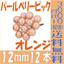 【即納】 パールベリーピック 12mm【オレンジ 12本入】 松村工芸