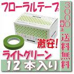 【即納】 フローラテープ フローラルテープ 箱 12本 【ライトグリーン】ポピー