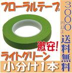 【即納】 フローラテープ フローラルテープ 【ライトグリーン】ポピー