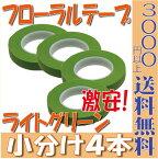 【即納】 フローラテープ フローラルテープ 4本セット 【ライトグリーン】 ポピー