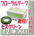 【即納】 フローラテープ フローラルテープ 箱 12本【モスグリーン】 ポピー