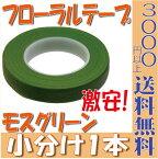 【即納】 フローラルテープ 【モスグリーン】ポピー