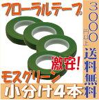 【即納】 フローラテープ フローラルテープ 4本セット 【モスグリーン】 ポピー