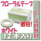 【即納】 フローラテープ フローラルテープ 箱 12本【ホワイト】 ポピー