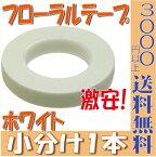 【即納】 フローラテープ フローラルテープ 【ホワイト】 ポピー