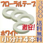 【即納】 フローラテープ フローラルテープ 4本セット 【ホワイト】 ポピー