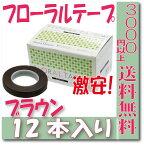 【即納】 フローラテープ フローラルテープ 箱 12本【ブラウン】 ポピー