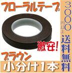【即納】 フローラテープ フローラルテープ 【ブラウン】 ポピー