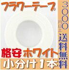 【即納】 フローラルテープ 【ホワイト】ポピー