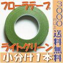 【即納】 フローラテープ (ライトグリーン)日本デキシー