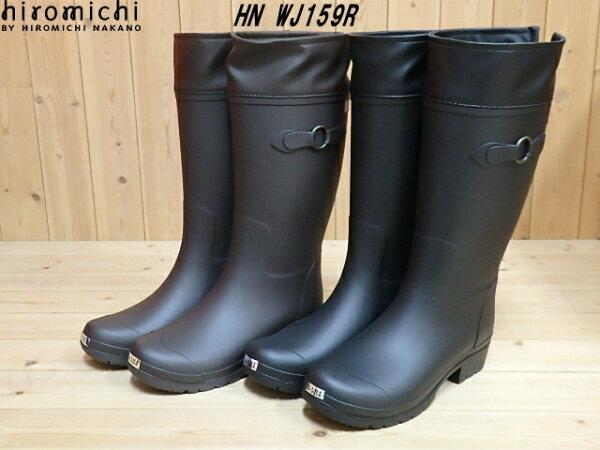 ヒロミチナカノHNWJ159R▼ブラウン・ブラック▼レイン長靴ジュニアレディースラバーブーツ(22cm-25cm)